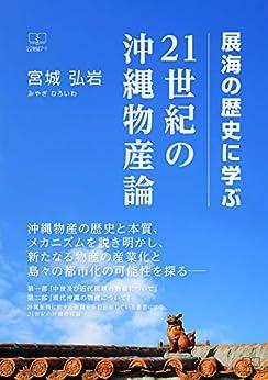 [宮城 弘岩]の展海の歴史に学ぶ:21世紀の沖縄物産論(22世紀アート)