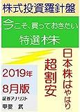 株式投資羅針盤 2019年8月版 いま買っておきたい特選株 日本株はやはり超割安