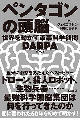 『ペンタゴンの頭脳 世界を動かす軍事科学機関DARPA』 SFを現実に変換する科学集団
