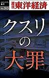 クスリの大罪―週刊東洋経済eビジネス新書No.313