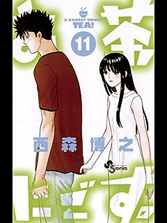 お茶にごす。(11) (少年サンデーコミックス)