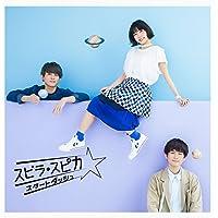 【早期購入特典あり】スタートダッシュ(通常盤)(オリジナル・ロゴステッカー付)