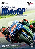2017MotoGP公式DVD Round 2 アルゼンチンGP