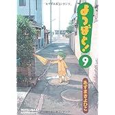 よつばと!  9 (電撃コミックス)