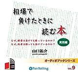 [オーディオブックCD] 相場で負けたときに読む本~実践編~ (<CD>)