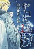 デコトラの夜 (2) (ウィングス・コミックス)