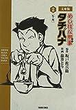文庫版コミックス めしばな刑事タチバナ 2 牛丼 (トクマコミックス)