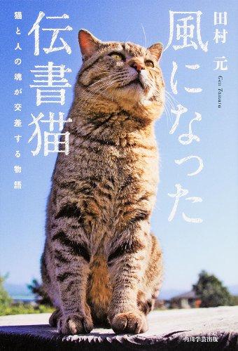 風になった伝書猫猫と人の魂が交差する物語 (単行本)の詳細を見る