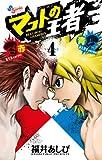 マコトの王者(赤)&(青) 4 (ゲッサン少年サンデーコミックス)