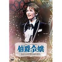 ル・ミュージカル・ア・ラ・ベル・エポック 『伯爵令嬢』 ―ジュ・テーム、きみを愛さずにはいられない―