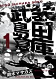 武装島田倉庫 / 鈴木 マサカズ のシリーズ情報を見る