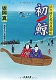 初鯨―照れ降れ長屋風聞帖 (双葉文庫)