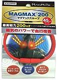 マグマックスループ200 レッド 45cm(MAGMAX LOOP 200 Red 45cm)