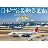 シンフォレストDVD 日本の空港 映像図鑑 見る撮る旅するエアポート&エアライン Airports in JAPAN