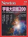 Newton別冊『宇宙大図鑑200』 (ニュートン別冊) 画像