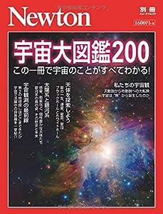 Newton別冊『宇宙大図鑑200』 (ニュートン別冊)