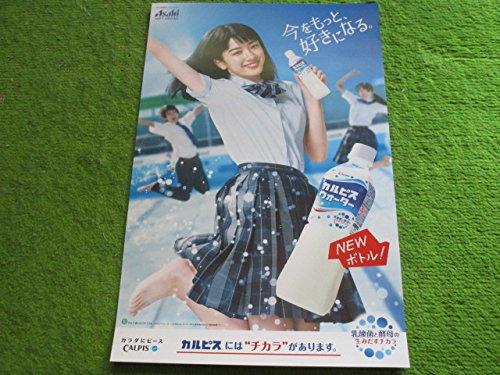 永野芽郁 カルピスウオーターポスター 非売品