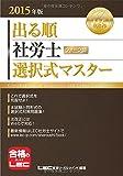 2015年版出る順社労士 ウォーク問 選択式マスター (出る順社労士シリーズ)