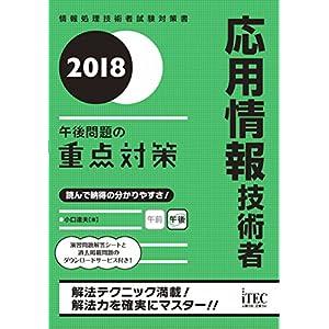 2018 応用情報技術者 午後問題の重点対策 (午後問題対策シリーズ)