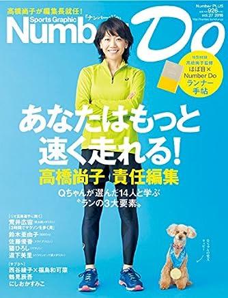 Number Do(ナンバー・ドゥ)vol.27 高橋尚子責任編集 あなたはもっと速く走れる! (Sports Graphic Number PLUS(スポーツ・グラフィック ナンバー プラス))