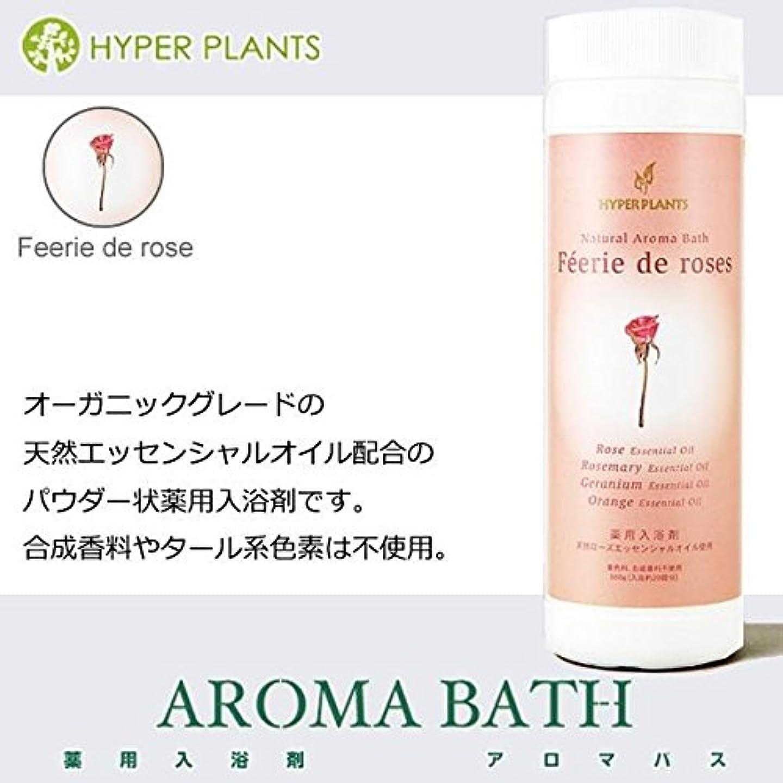 元に戻す南アメリカ不従順医薬部外品 薬用入浴剤 ハイパープランツ(HYPER PLANTS) ナチュラルアロマバス フェリデローズ 500g HFR023