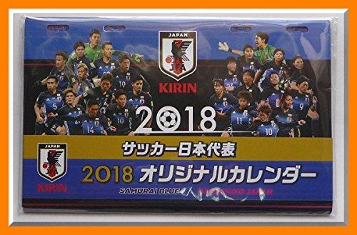 キリンビール KIRIN オリジナル2018 サッカー日本代表卓上カレンダー サムライブルー なでしこジャパン 非売品・未開封