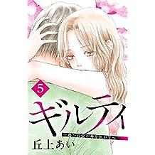 ギルティ ~鳴かぬ蛍が身を焦がす~ 分冊版(5) (BE・LOVEコミックス)