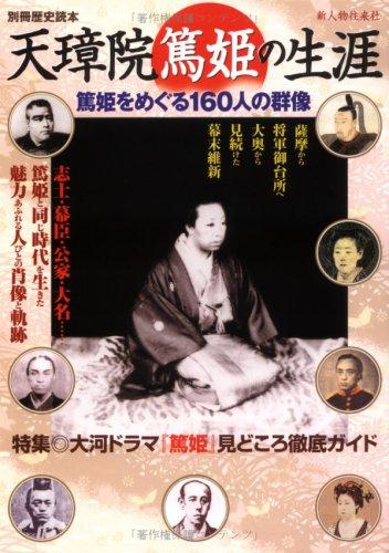 天璋院篤姫の生涯―篤姫をめぐる160人の群像 (別冊歴史読本 87)の詳細を見る