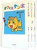 オフィスケン太 コミック 1-3巻セット