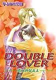DOUBLE LOVER-恋人のなまえ- (BL宣言)