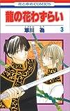 龍の花わずらい 第3巻 (花とゆめCOMICS)