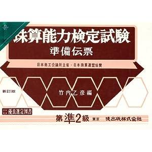 珠算能力検定試験準備伝票 準2級編