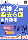 2013年度版英検2級過去6回全問題集 (旺文社英検書)