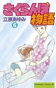 さくらんぼ物語(6) (BE・LOVEコミックス)