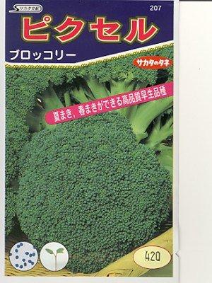 ピクセル サカタのブロッコリー種です