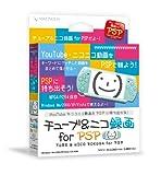 チューブ&ニコ録画 for PSP