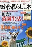 いなか暮らしの本 2014年 08月号 [雑誌] 画像