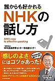 誰からも好かれる NHKの話し方
