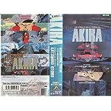 アキラ ― INTERNATIONAL VERSION [VHS]