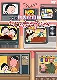 よりぬき! ちびまる子ちゃん(1) [DVD]