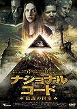 ナショナル・コード 陰謀の国家[DVD]