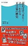 読めばすっきり!よくわかる天皇家の歴史 (角川SSC新書)