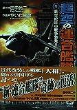 超空の連合艦隊 1 (歴史群像コミックス)