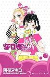 海月姫(13) (講談社コミックスキス)