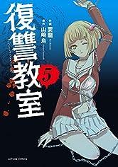 復讐教室 : 5 (アクションコミックス)
