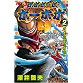 真説ボボボーボ・ボーボボ (2) (ジャンプ・コミックス)
