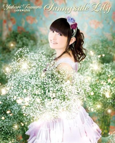 田村ゆかり LOVE  LIVE ※Sunny side Lily※ [Blu-ray] -
