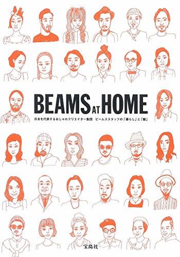 BEAMS AT HOME~日本を代表するおしゃれクリエイター集団ビームスス...