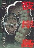彼岸島(16) (ヤングマガジンコミックス)
