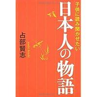 子供に読み聞かせたい日本人の物語